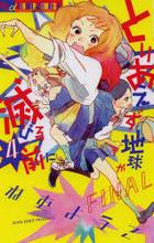 toriaezu chikiyuu ga horobiru mae ni 4 furawa zu furawa  komitsukusu arufua
