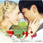 TV Drama Massan Original Soundtrack (Japan Version)