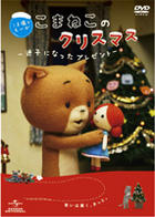 A Komaneko Christmas: The Lost Present (DVD) (Japan Version)