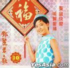 Teresa Teng Vol.10 Merry Christmas (Reissue Version)