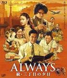 Always - Sunset on Third Street 2 (Blu-ray) (Japan Version)