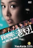 The Way We Were (2011) (DVD) (US Version)