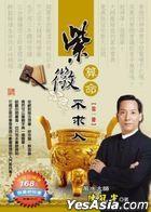 Zi Wei Suan Ming Bu Qiu Ren ( Yi )