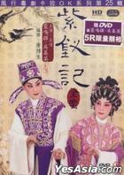Famous Opera Vol.25 Karaoke (DVD)