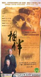 The Companions (DVD) (End) (China Version)