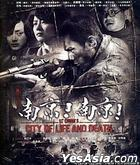 City of Life and Death (Blu-ray) (English Subtitled) (China Version)