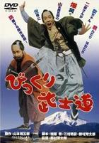Bikkuri Bushido (DVD) (Japan Version)
