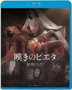 Pieta (Blu-ray) (廉價版)(日本版)