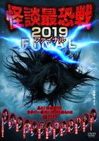 Kaidan Saikyo Sen 2019 Final - Tsudoe! Kaidan Gatari!! Nihon de Ichiban Kowai Kaidan wo Kataru no wa Dare da!? - (Japan Version)