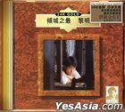 Best Of Leon Lai (24K Gold CD)
