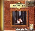 倾城之最 (24K Gold CD)