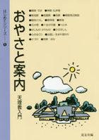 oyasato annai tenrikiyou niyuumon hajimete shiri zu 1