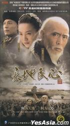Tian Di Min Xin (DVD) (End) (China Version)