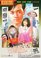 The Intellectual Trio (1985) (DVD) (2021 Reprint) (Hong Kong Version)