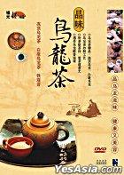 Pin Wei Wu Long Cha (DVD) (China Version)