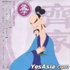Meng Zi (Vol.3-4) (Hong Kong Version)