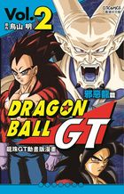 Dragon Ball GT (Vol.2)