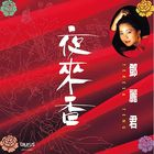 Ye Lai Xiang (First Press Limited Edition) (Japan Version)