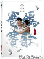 Sai Ge Sai Ge (2018) (DVD) (Taiwan Version)