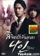 Nine: Nine Times Time Travel (DVD) (Ep. 1-20) (End) (Multi-audio) (tvN TV Drama) (Thailand Version)