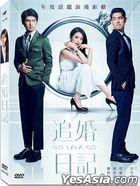 Go Lala Go II (2015) (DVD) (Taiwan Version)