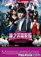 God Tongue Kiss Pressure Game The Movie (2013) (DVD) (English Subtitled) (Hong Kong Version)