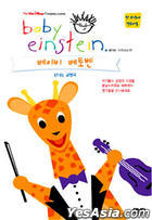 Baby Einstein  : Baby Beethoven - Lively Symphony (DVD) (Korea Version)