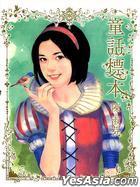 Tong Hua Biao Ben