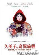 Kumiko, the Treasure Hunter (2014) (DVD) (Taiwan Version)
