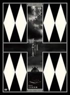 100501 ゴシックサーカス Live at 日本武道館 (日本版)