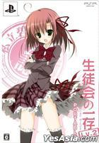 Seitokai no Ichizon LV.2 Portable (First Press Limited Edition) (Japan Version)