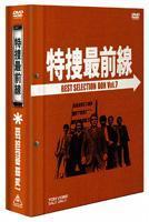 Tokuso Saizensen Best Selection Box (Vol.7) (DVD) (First Press Limited Edition) (Japan Version)
