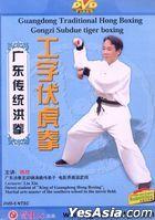 Guangdong Traditional Hong Boxing Gongzi Subdue Tiger Boxing (Part I & Part II) (DVD) (China Version)