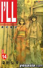 I'll Airu (Vol.14) (End)