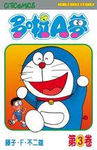 Doraemon (Vol.3)(50th Anniversary Edition)