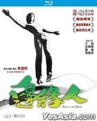 边缘人 (1981) (Blu-ray) (香港版)