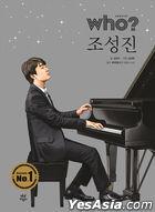 Who? Special Cho Seong Jin
