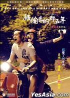 被偷走的那五年 (2013) (DVD) (香港版)