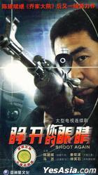Shoot Again (H-DVD) (End) (China Version)