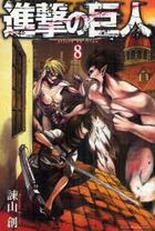 Attack on titan -进击的巨人 8