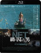 The Net (Blu-ray) (Japan Version)