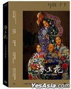 海上花 (1998) (DVD) (台灣版)