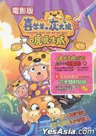 Pleasant Goat And Big Big Wolf 2 (2DVD+CD) (Taiwan Version)