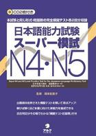 nihongo nouriyoku shiken su pa  moshi enu yon enu go kanzen mogi tesuto kaku nikaibun shiyuuroku