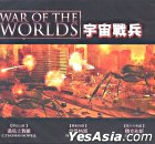 War Of The Worlds (C. Thomas Howell) (VCD) (Hong Kong Version)