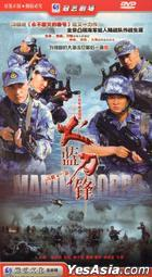 Huo Lan Dao Feng (H-DVD) (End) (China Version)