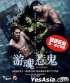 The Swimmers (2014) (VCD) (Hong Kong Version)
