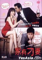 家有刁妻 (2012) (DVD) (香港版)