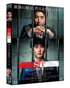 ST MPD Scientific Investigation Squad The Movie (Blu-ray) (Japan Version)