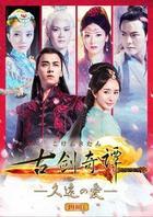Swords of Legends (DVD) (Box 1) (Japan Version)